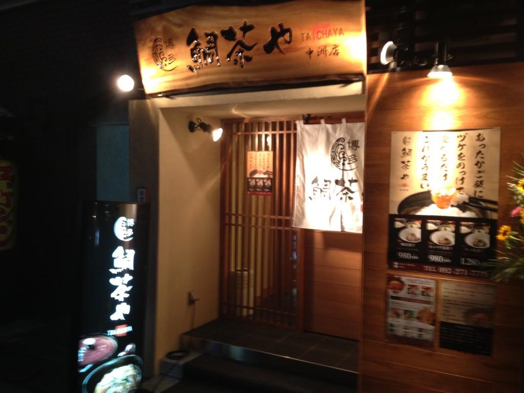 博多鯛茶や 中洲店